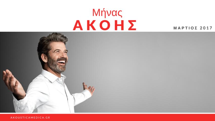 pagkosmoia-mera-akohs-new-1
