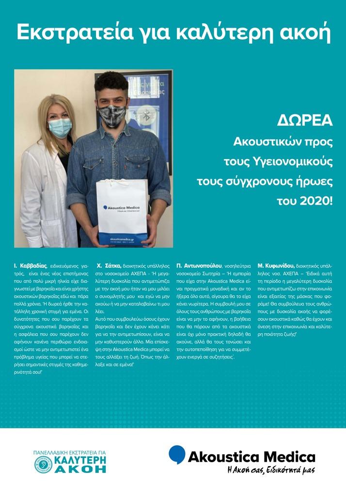 afisa-dwro-akoustica-medica